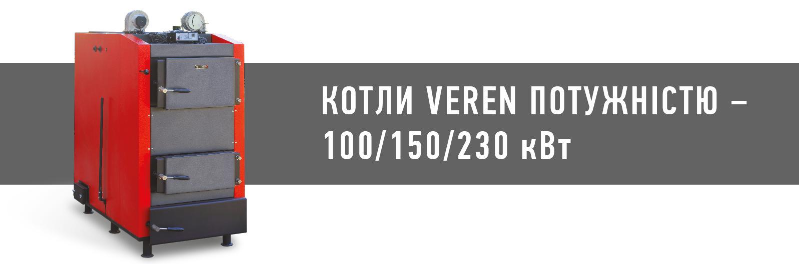 Boilers100